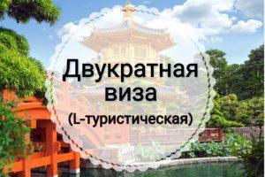 Двукратная L-туристическая виза в Китай