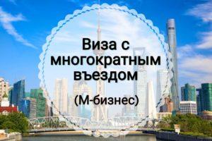 Бизнес мультивиза в Китай