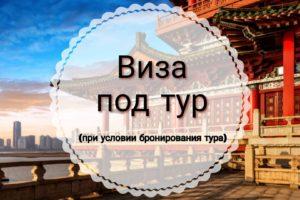 Виза под тур в Китай