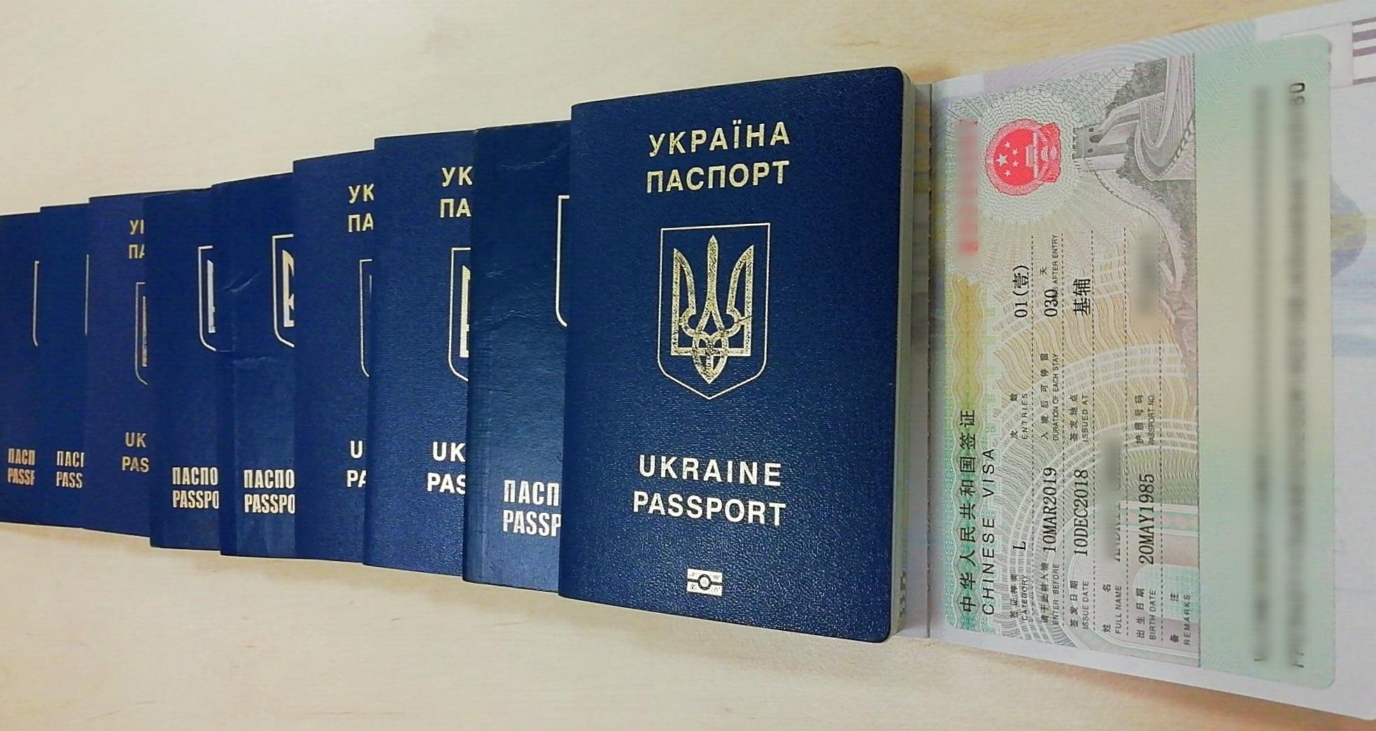 Паспорта с китайской визой